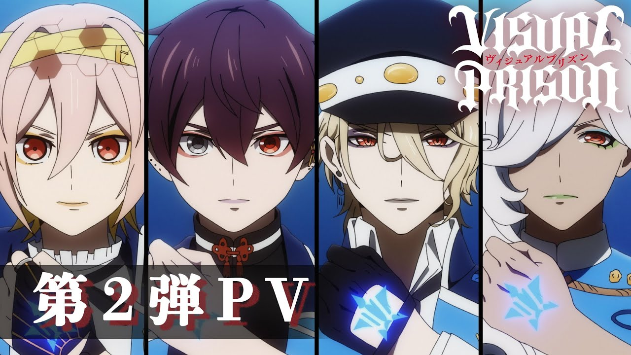 TVアニメーション『ヴィジュアルプリズン』第2弾PV /2021年10月放送開始!
