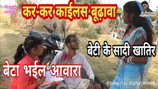 V53=COMEDY VIDEO/कर-कर काईलस बूढ़ावा बेटी के सादी खातिर/बेटा भईल आवारा/Khesari Lal& Neha ji/phanni
