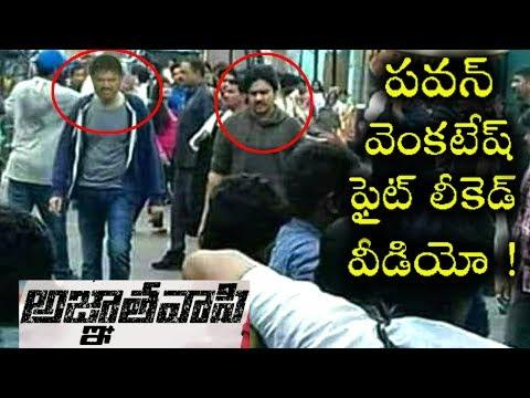 Agnathavasi Leaked Video | Pawan Venky...