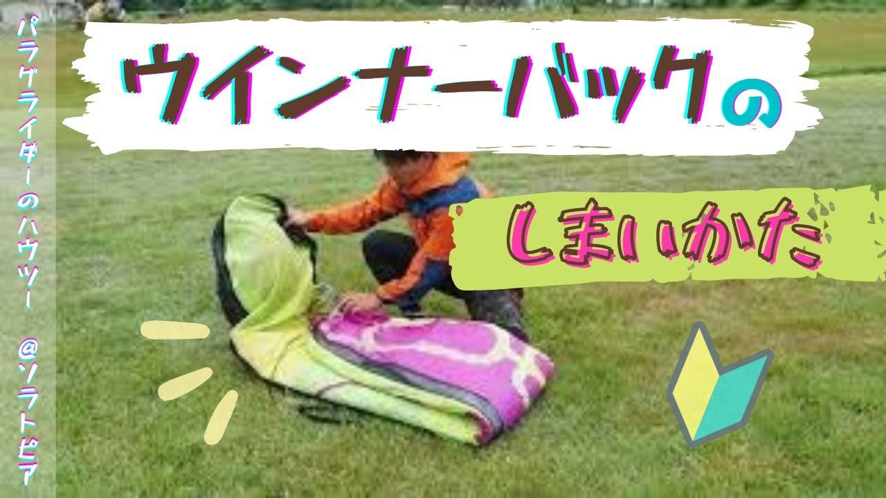 [Paraglider how-to] Cách xếp bảo quản cánh dù [Dành cho người mới bắt đầu]