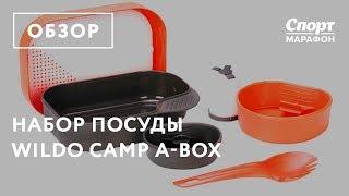 Набор посуды Wildo Camp A-Box. Обзор