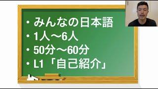 日本語教師YouTuber レッスン解説「自己紹介」