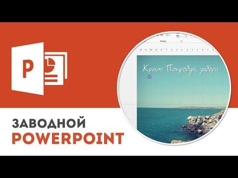 Как в powerpoint сделать обтекание картинки текстом