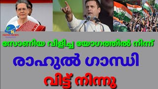 Rahul Gandhi quits Congress meeting | Congress president | malayalam news | national news