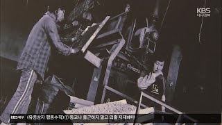 [여기는 안동] 마지막 성냥공장, 문화관광 공간 재생