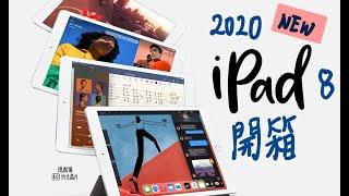 Ipad 8+apple pencil 開箱/ipad 2020 unboxing/中學生ipad/小學生ipad/上堂抵用 ipad/又平又好用 apple ipad/$2000幾蚊ipad