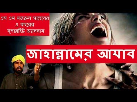 Jahannamer Azab | Full Album | SM Nazrul