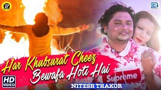 New BEWAFA Song Har Khubsurat Cheez Bewafa Hoti Hai | Nitesh Thakor | New Hindi Song | FULL VIDEO