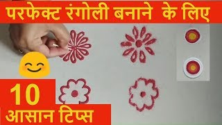 10 Rangoli Tips for EVERONE to draw perfect rangoli design