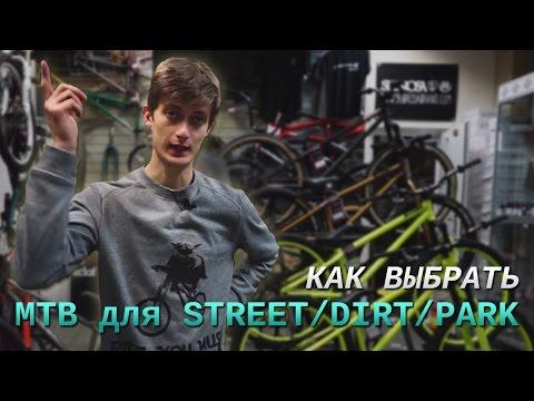 Как выбрать велосипед для стрита