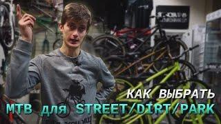 Как выбрать велосипед для стрита(Видео снято в магазине http://www.usports.ru Как выбрать велосипед для трюков? Чем отличается велосипед для стрита..., 2015-11-30T09:41:37.000Z)
