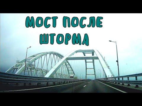 Крымский мост(30.11.2019)Как мост