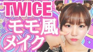 【メイク】TWICEモモ風メイク!!をやってみた!/트와이스/TWICE MOMO MAKE UP TUTORIAL thumbnail