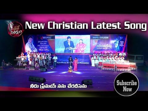 Latest Christian Song By || Paul Emmanuel & Nissy Paul ||