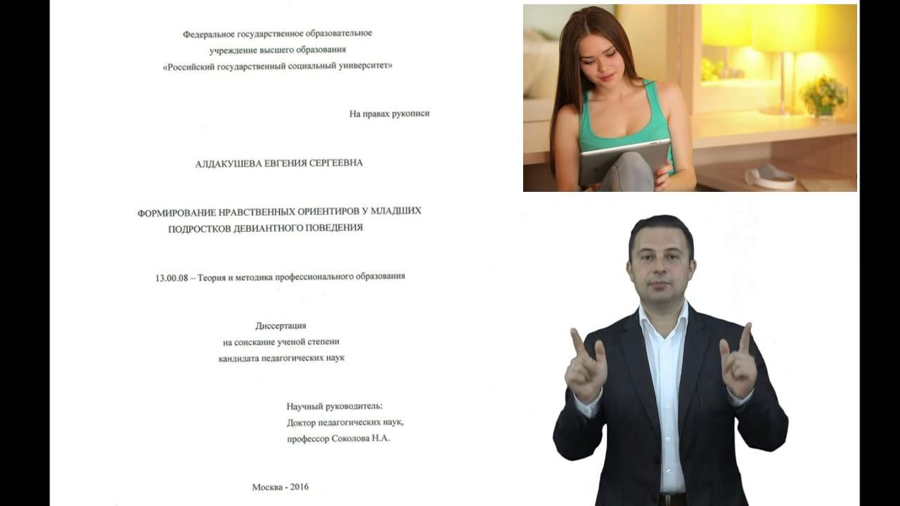 Оформление титульного листа диссертации по требованиям ГОСТ Р  Оформление титульного листа диссертации по требованиям ГОСТ Р 7 0 11 2011