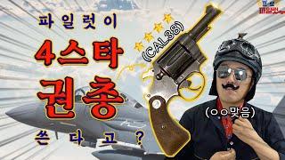 대한민국 명품 F16 파일럿 가방 공개 + 장군 사스타…