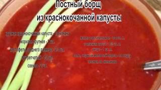 Рецепт красного борща.Постный борщ из краснокочанной капусты
