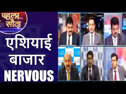 Pehla Sauda | एशियाई बाजार Nervous, Amber Enterprises IPO | CNBC Awaaz