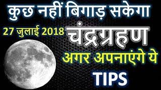 Chandra Grahan || Chand Girhan || Lunar Eclipse || July 2018 || POWERFUL BLOOD MOON || PREGNANT LADY
