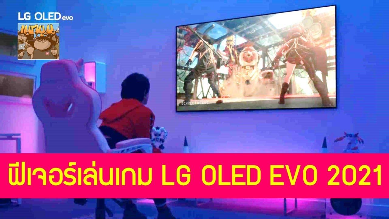 ฟีเจอร์เล่นเกม PS5 / XBOX จอ OLED EVO ทีวีใหม่ปี 2021 Game Optimizer