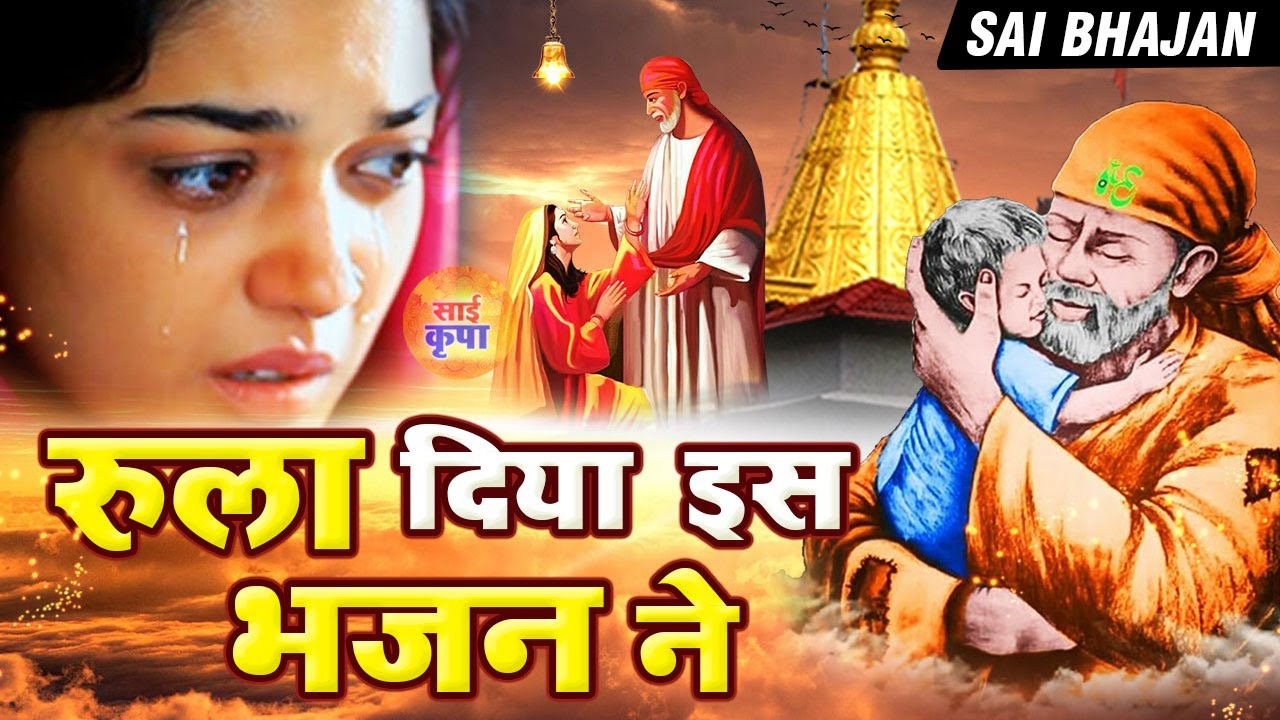 Download 😰रुला दिया इस भजन ने - Tumhe Pukaru Sai Baba Ham Jitni Bhi Baar - Hindi Sai Song #Sai_Kripa