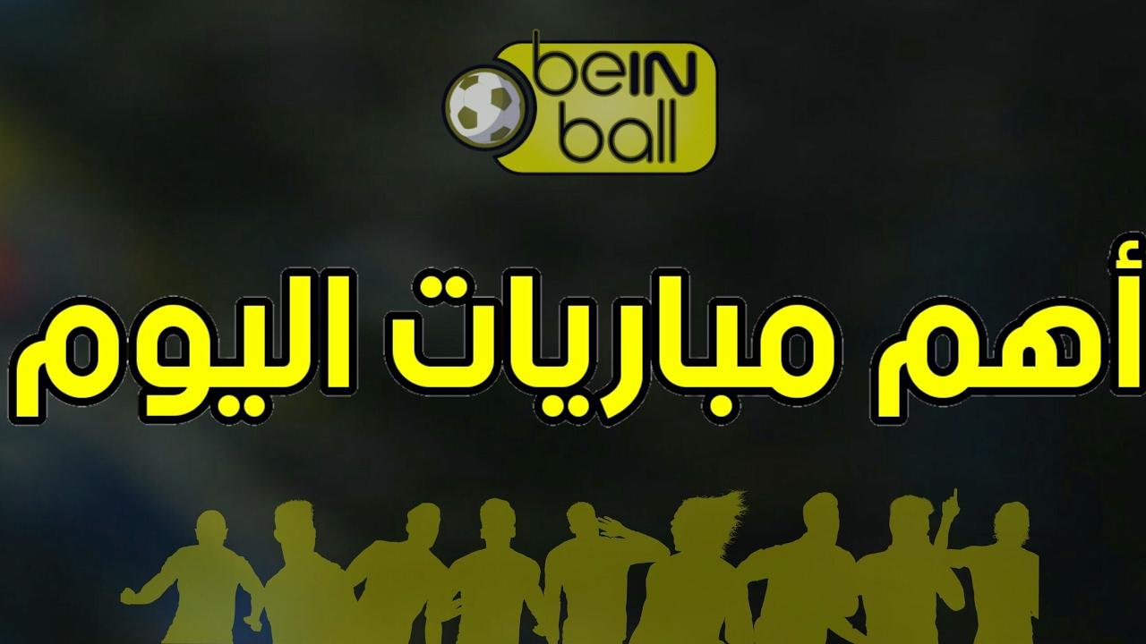 بث مباشر بث مباشر مشاهدة مباراة ارسنال و مانشستر يونايتد اليوم