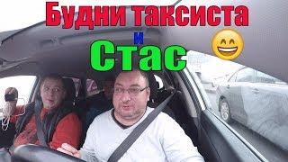 #Будни таксиста на канале #Все о жизни в такси/StasOnOff