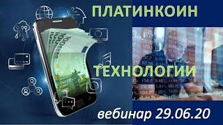 Платинкоин отзывы. Технологии Platincoin вебинар 29.06.20