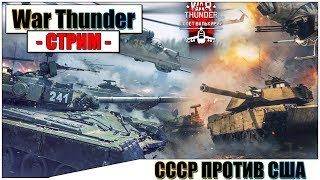 War Thunder - СССР против США ? | Паша Фриман🔴