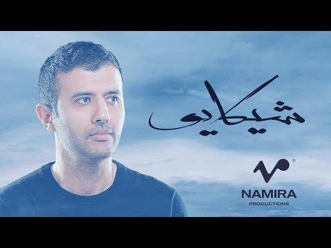 Hamza Namira - Sheekayyo   حمزة نمرة - شيكايو