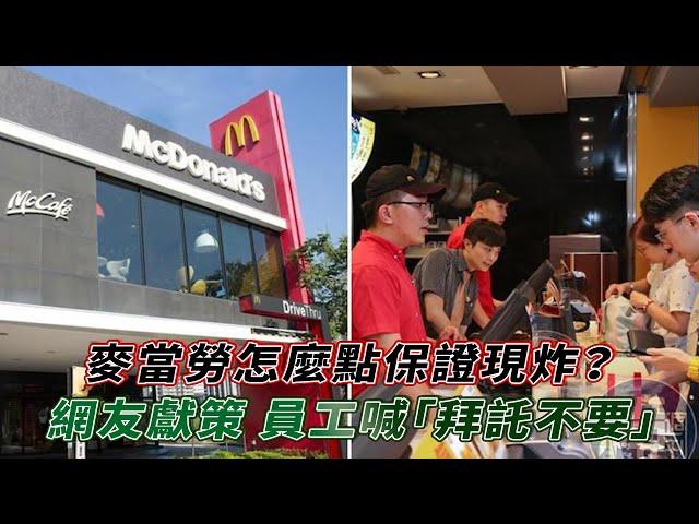 麥當勞怎麼點保證現炸?  網友獻策 員工喊「拜託不要」|鏡週刊
