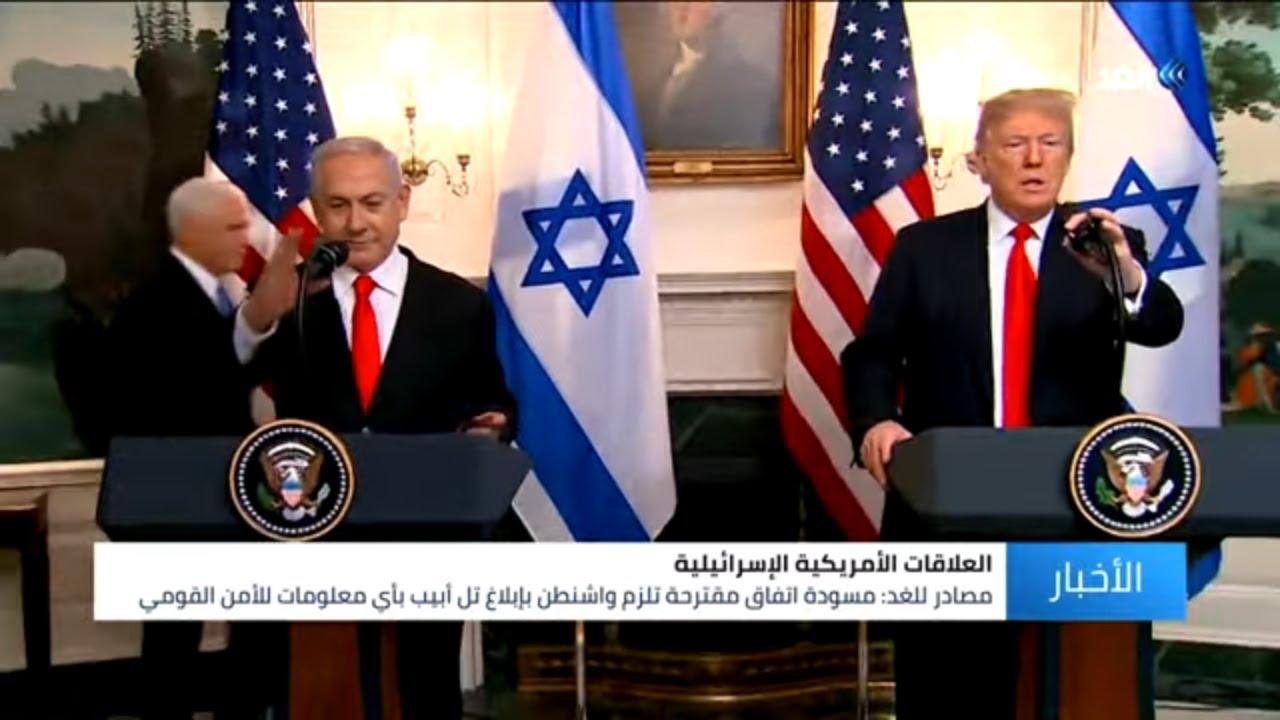 قناة الغد:معاهدة للدفاع المشترك بين واشنطن وتل أبيب.. 3 أسباب ورائها تعرف عليها