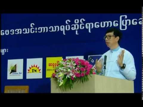 Speech by U Myint Zaw  at 2nd seminar of MEA-Myanmar Economics Association