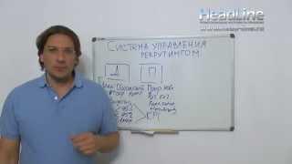 Часть 1. Система управления рекрутингом, или базовая система HR-управления.