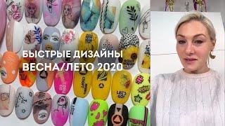 Модный маникюр весна лето 2020 Идеи быстрых дизайнов