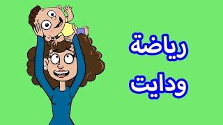 حياة عيلتنا: عيلة ابو سند مسافرة - الجزء الاول