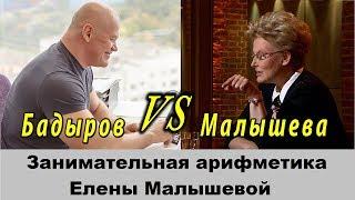 Занимательная арифметика Елены Малышевой