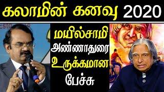 Abdul Kalam dream of 2020 mayilsamy Annadurai emotional speech about Abdul Kalam