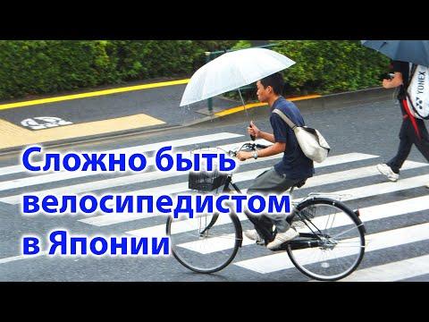 Япония: Шокирующие штрафы для велосипедистов