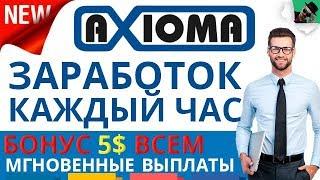 AXIOMA - АКТУАЛЬНЫЙ ЗАРАБОТОК КАЖДЫЙ ЧАС БЕЗ НАПРЯГА. БОНУС 5$ ВСЕМ / ЗАРАБОТОК В ИНТЕРНЕТЕ