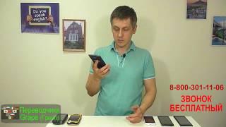 Обзор голосовых переводчиков Grape - www.GrapeStore.org