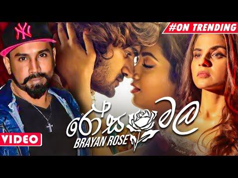 Rosa Mala (රෝස මල) - Brayan Rose New Song 2021 | New Sinhala Songs 2021 | Brayan Rose New Songs 2021