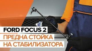 Монтаж на задни и предни Спирачен диск на FORD FOCUS II (DA_): безплатно видео