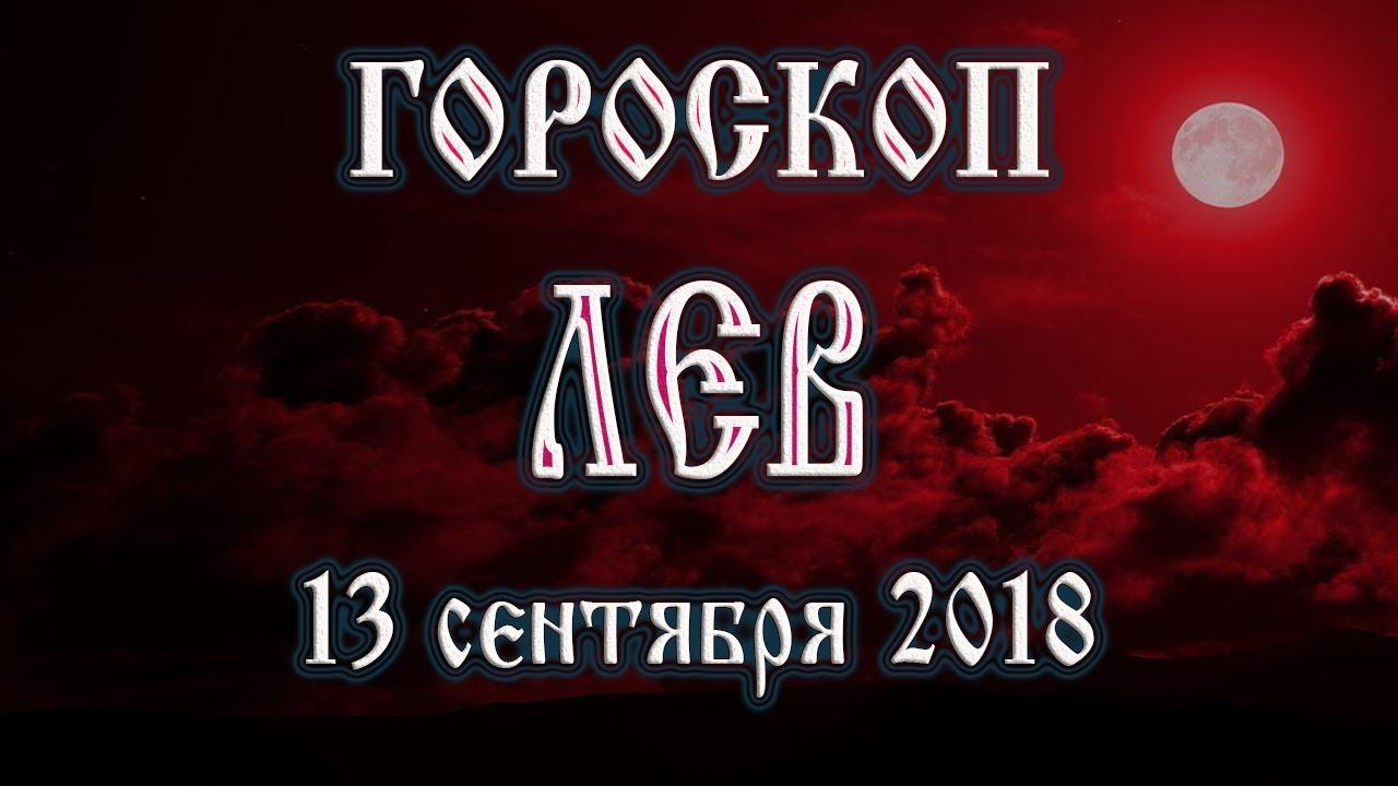 Гороскоп на сегодня 13 сентября 2018 года Лев. Полнолуние через 14 дней