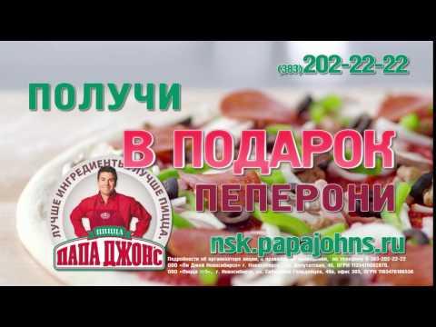 Папа Джонс Новосибирск - доставка пиццы круглосуточно 202-22-22