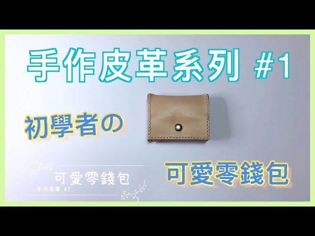 小蛙手作皮革 #1 - 初學者の可愛零錢包   送給一位不嫌棄的有緣人,請見說明   新手作皮革   手作皮革系列   記下來