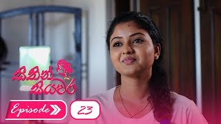 Sithin Siyawara | Episode 23 - (2018-05-25) | ITN Thumbnail