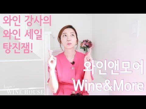 와인앤모어 와인 세일 - 와인 강사의 와인 추천 Wine Sale at Wine&More