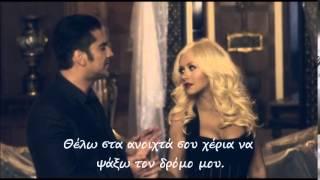 Hoy Tengo Ganas De Ti  Greek Lyrics