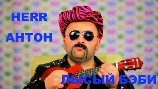 Герр Антон Herr Anton Лысый Бэби Official Video FullHD